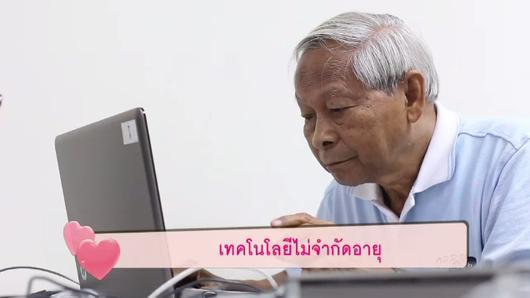Young@Heart - เทคโนโลยีไม่จำกัดอายุ