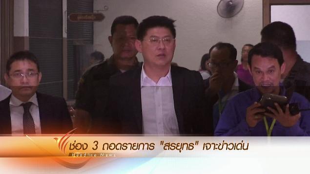 ข่าวค่ำ มิติใหม่ทั่วไทย - ประเด็นข่าว (29 ก.พ. 59)