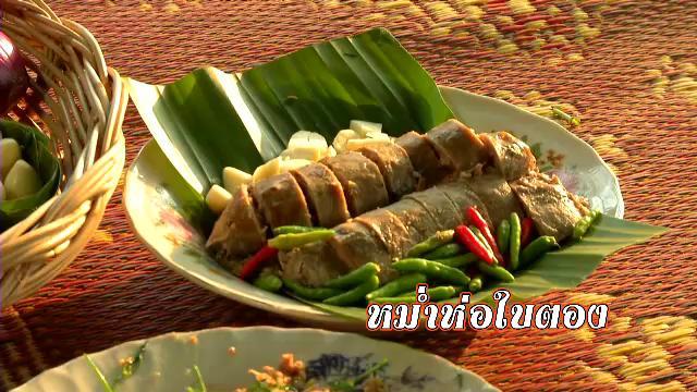 บรรเลงครัวทั่วไทย - ของดีเมืองพญาแล