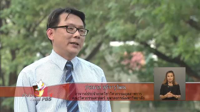 """เปิดบ้าน Thai PBS - คำไหนใช้ถูกต้อง """"รถไฟทางคู่"""" หรือ """"รถไฟรางคู่"""""""