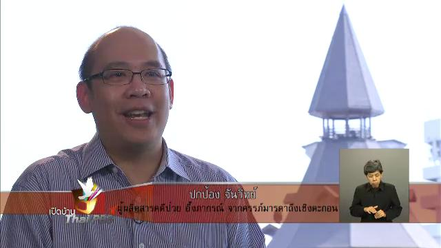 """เปิดบ้าน Thai PBS - การสร้างสรรค์สารคดีชุด """"ป๋วย  อึ๊งภากรณ์ จากครรภ์มารดาถึงเชิงตะกอน"""""""