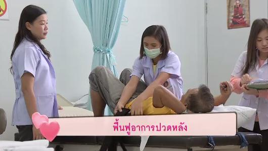 Young@Heart - ฟื้นฟูอาการปวดหลัง