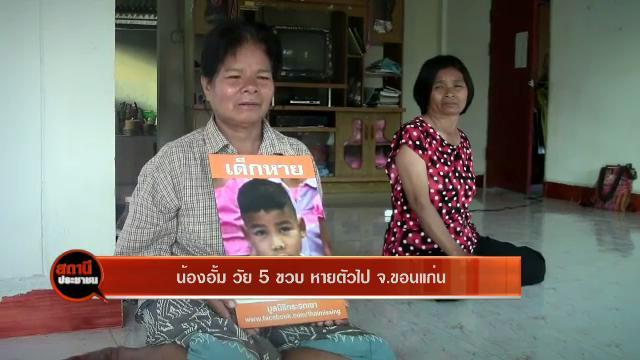 สถานีประชาชน - น้องอั้ม วัย 5 ขวบ หายตัวไป จ.ขอนแก่น