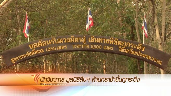 ข่าวค่ำ มิติใหม่ทั่วไทย - ประเด็นข่าว (26 ก.พ. 59)