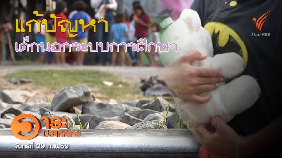 วาระประเทศไทย - แก้ปัญหาเด็กนอกระบบการศึกษา