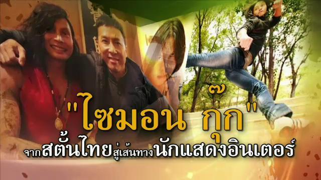 """ศิลป์สโมสร - """"ไซมอน กุ๊ก"""" จากสตั้นไทยสู่เส้นทางนักแสดงอินเตอร์"""