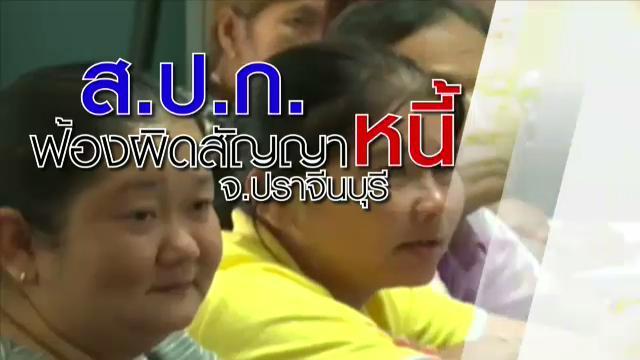สถานีประชาชน - ส.ป.ก. ฟ้องผิดสัญญาหนี้ จ.ปราจีนบุรี