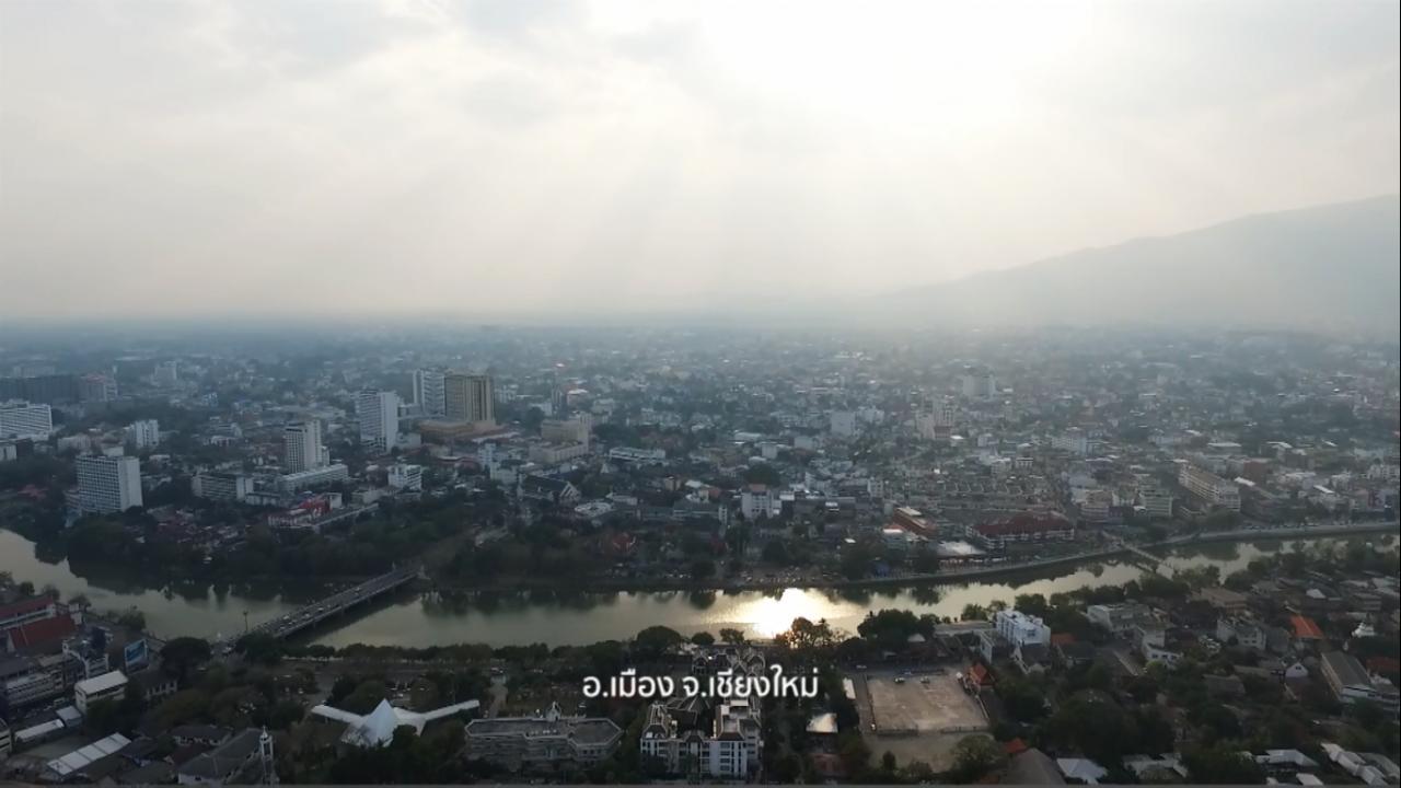 The North องศาเหนือ - ฝ่าม่านหมอกควันตอน 2