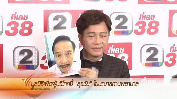 ข่าวค่ำ มิติใหม่ทั่วไทย - ประเด็นข่าว (3 มี.ค. 59)