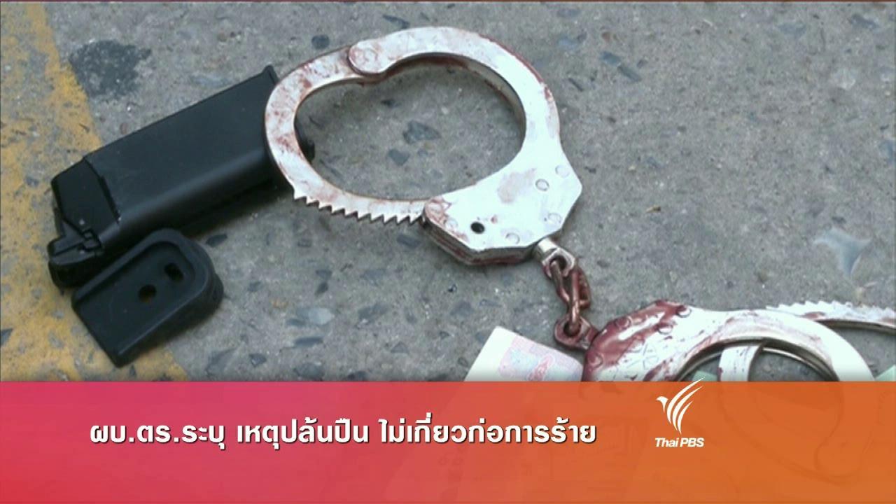 ที่นี่ Thai PBS - ประเด็นข่าว (4 มี.ค. 59)
