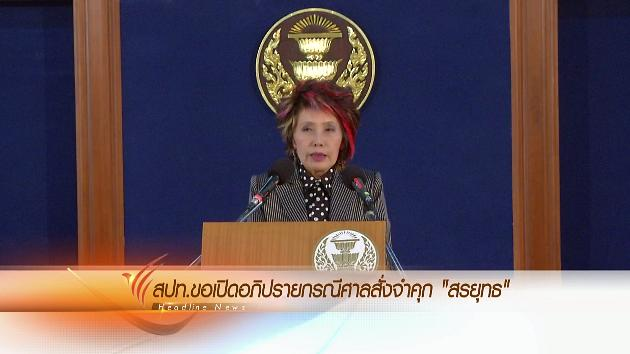 ข่าวค่ำ มิติใหม่ทั่วไทย - ประเด็นข่าว (2 มี.ค. 59)