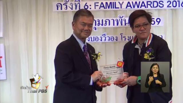 เปิดบ้าน Thai PBS - การเฝ้าระวังสื่อสำหรับเด็ก เยาวชนและครอบครัว ตอนที่ 2