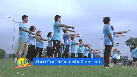 ข.ขยับ - บริหารร่างกายด้วยเทคนิค Giant set