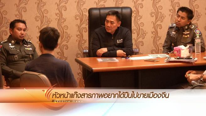 ข่าวค่ำ มิติใหม่ทั่วไทย - ประเด็นข่าว (6 มี.ค. 59)