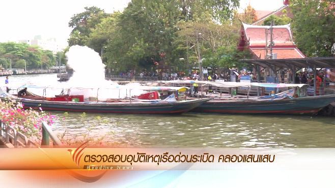 ข่าวค่ำ มิติใหม่ทั่วไทย - ประเด็นข่าว (5 มี.ค. 59)