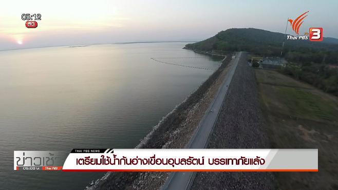 วันใหม่  ไทยพีบีเอส - ประเด็นข่าว (8 มี.ค. 59)