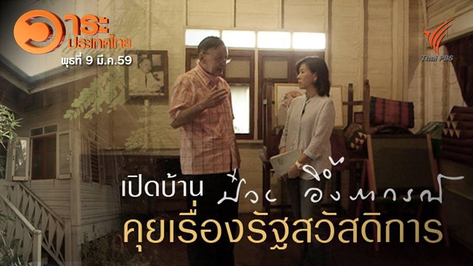 """วาระประเทศไทย - เปิดบ้าน """"ป๋วย อึ๊งภากรณ์"""" คุยเรื่องรัฐสวัสดิการ"""