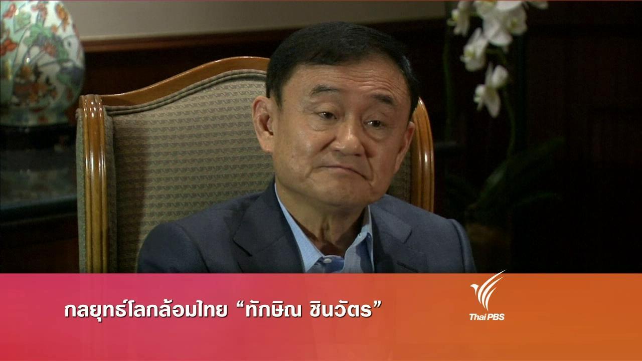 ที่นี่ Thai PBS - ประเด็นข่าว (9 มี.ค. 59)