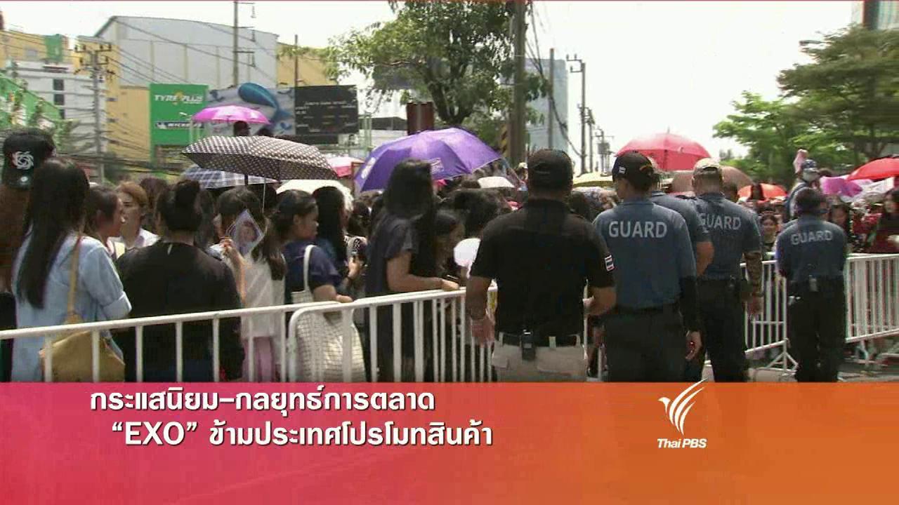 ที่นี่ Thai PBS - ประเด็นข่าว (8 มี.ค. 59)