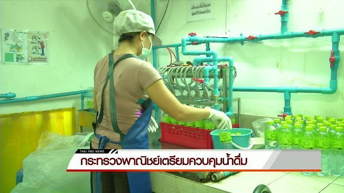 ข่าวค่ำ มิติใหม่ทั่วไทย - ประเด็นข่าว (8 มี.ค. 59)