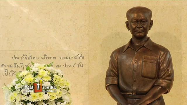 เสียงประชาชน เปลี่ยนประเทศไทย - 100 ปี ป๋วย อึ๊งภากรณ์