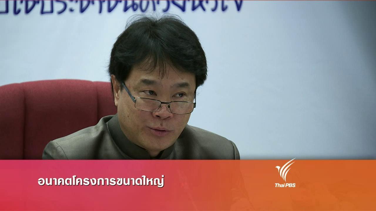 ที่นี่ Thai PBS - ประเด็นข่าว (11 มี.ค. 59)