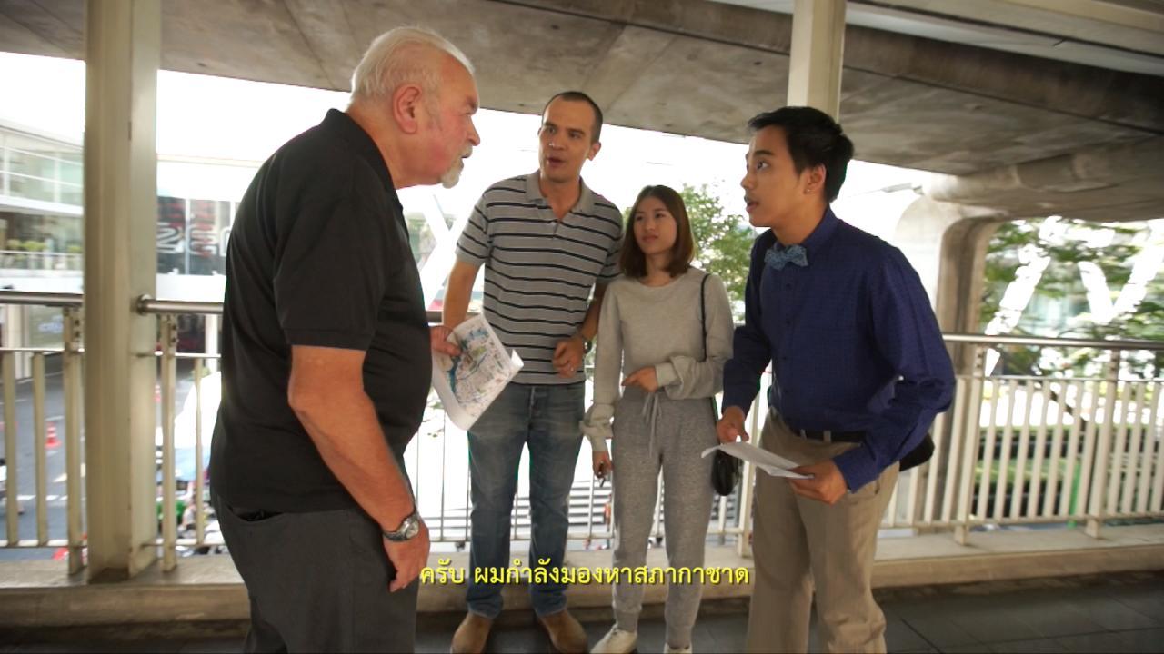 My Space - เด็กไทยไม่รู้ภาษา