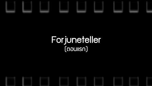 Talk to Films หนังเล่าเรื่อง - Forjuneteller (ตอนแรก)