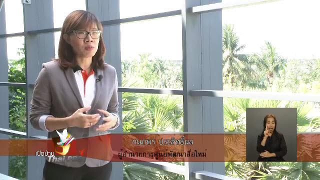 เปิดบ้าน Thai PBS - แนวทางการนำเสนอข่าวสารผ่าน Facebook Live