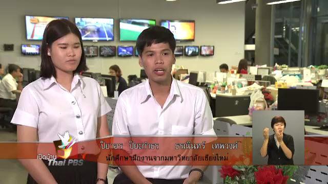 เปิดบ้าน Thai PBS - ประสบการณ์จากนักศึกษาฝึกงานกับการทำข่าวในแบบสื่อสาธารณะ