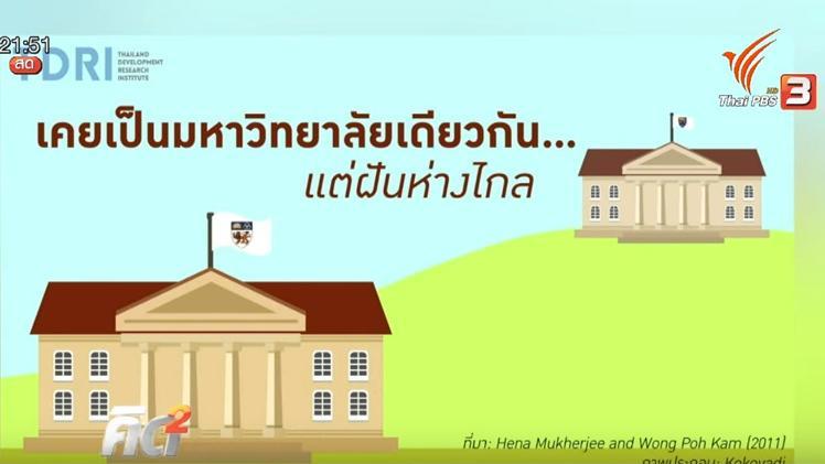 คิดยกกำลัง 2 กับ COMMENTATORS - ศึกษาตัวอย่างมหาวิทยาลัยต่างประเทศพัฒนามหาวิทยาลัยไทย