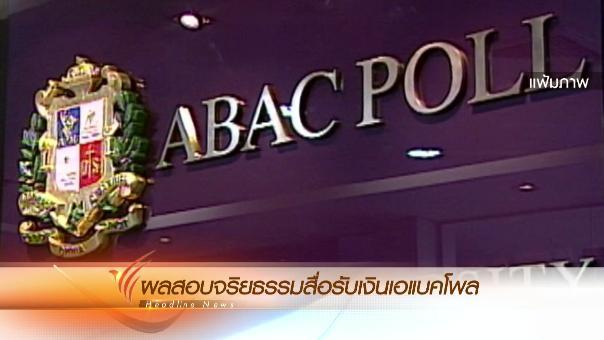 ข่าวค่ำ มิติใหม่ทั่วไทย - ประเด็นข่าว (12 มี.ค. 59)
