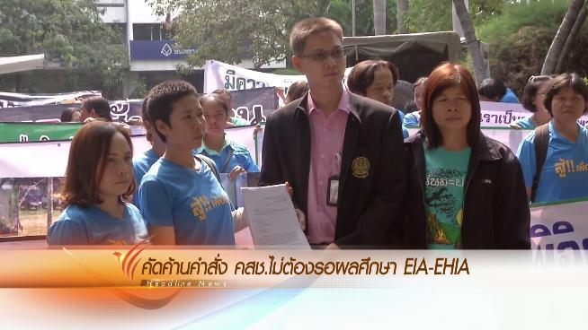 ข่าวค่ำ มิติใหม่ทั่วไทย - ประเด็นข่าว (9 มี.ค. 59)