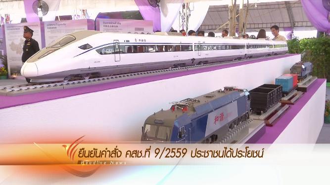 ข่าวค่ำ มิติใหม่ทั่วไทย - ประเด็นข่าว (10 มี.ค. 59)