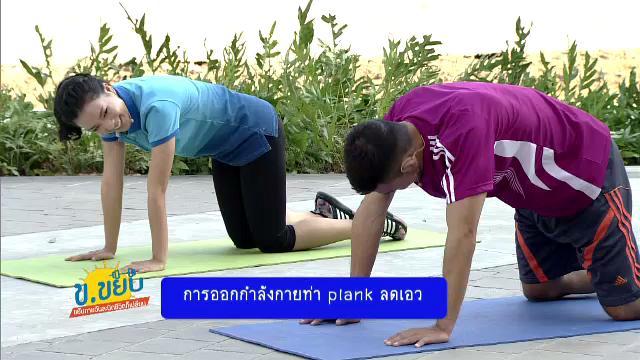ข.ขยับ X - ออกกำลังกายท่า plank ลดเอว