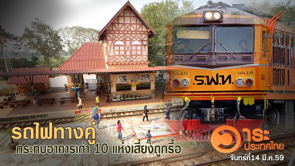 วาระประเทศไทย - รถไฟรางคู่ กระทบอาคารเก่า 10 แห่งเสี่ยงถูกรื้อ