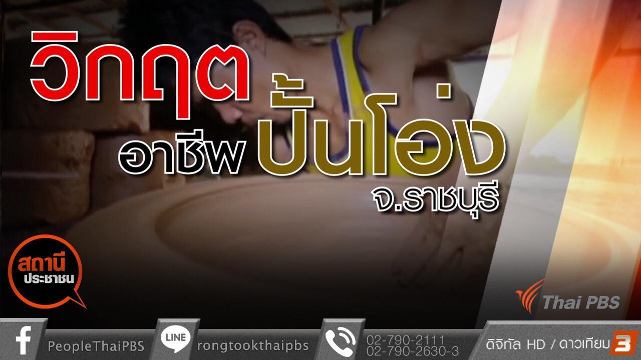 สถานีประชาชน - วิกฤตอาชีพคนปั่นโอ่ง จ.ราชบุรี
