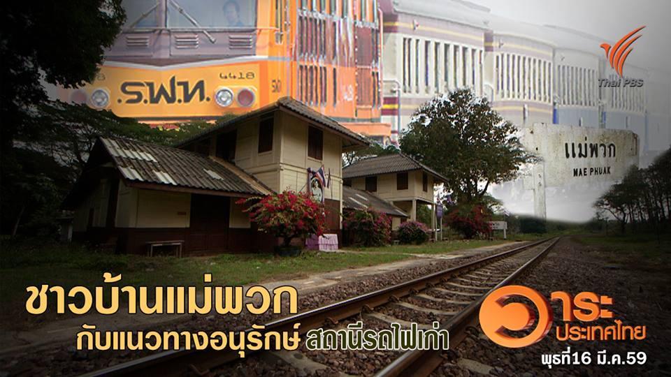 วาระประเทศไทย - ชาวบ้านแม่พวก กับแนวทางอนุรักษ์สถานีรถไฟเก่า