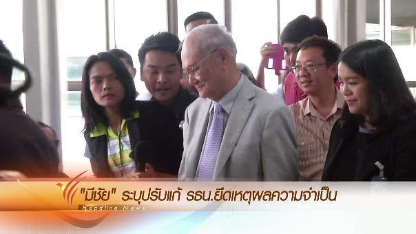 ข่าวค่ำ มิติใหม่ทั่วไทย - ประเด็นข่าว (16 มี.ค. 59)