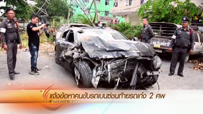 ข่าวค่ำ มิติใหม่ทั่วไทย - ประเด็นข่าว (17 มี.ค. 59)