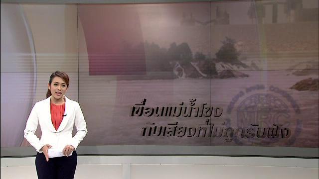 วาระประเทศไทย - เขื่อนแม่น้ำโขง กับเสียงที่ไม่ถูกรับฟัง