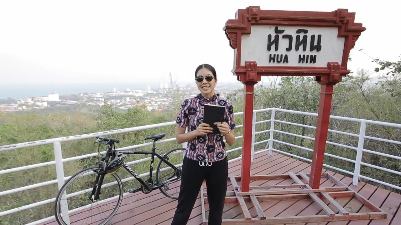 Bike Stories - ปั่นสบายๆกับเมืองตากอากาศยอดฮิตของคนไทย