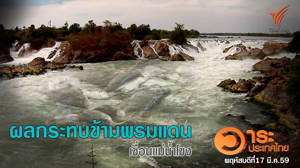 วาระประเทศไทย - ผลกระทบข้ามพรมแดน เขื่อนแม่น้ำโขง