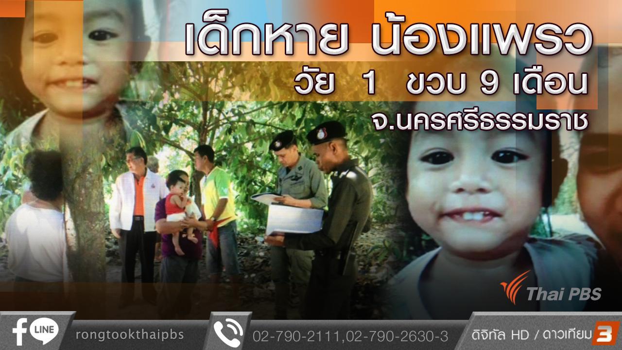 ร้องทุก(ข์) ลงป้ายนี้ - เด็กหาย น้องแพรว วัย 1 ขวบ 9 เดือน จ.นครศรีธรรมราช
