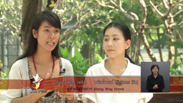 เปิดบ้าน Thai PBS - เปิดมุมมองการเดินทางแบบ Along Way Home