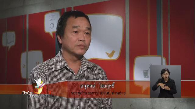 เปิดบ้าน Thai PBS - การตรวจสอบการนำเสนอข่าวของไทยพีบีเอส