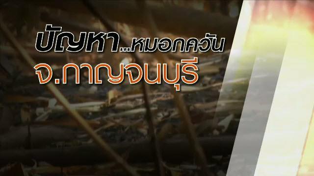 สถานีประชาชน - มาตรการป้องกันปัญหาหมอกควัน จ.กาญจนบุรี