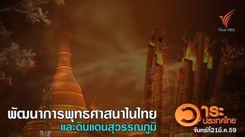 วาระประเทศไทย - พัฒนาการพุทธศาสนาในไทย และดินแดนสุวรรณภูมิ