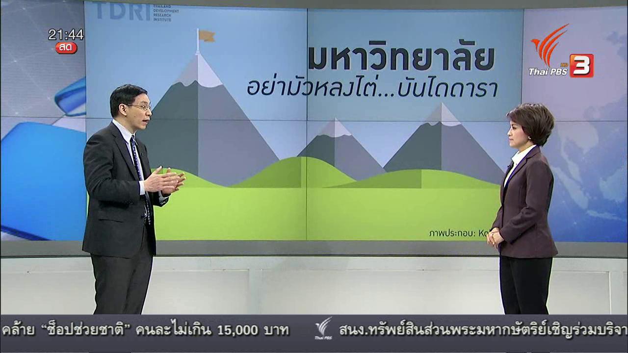 คิดยกกำลัง 2 - มหาวิทยาลัยไทย ต้องไต่อันดับโลกหรือไม่