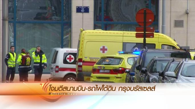 ข่าวค่ำ มิติใหม่ทั่วไทย - ประเด็นข่าว (22 มี.ค. 59)